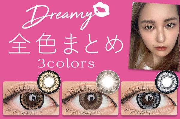 【全色レポ】ドリーミー、eggモデルプロデュースカラコン♡しっかり盛れるレンズが揃った全3カラー♡