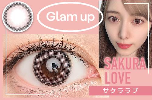 【レポ】グラムアップ サクララブ、いい意味で瞳に馴染み過ぎないほんのり白っぽさのあるピンクが可愛い~♡