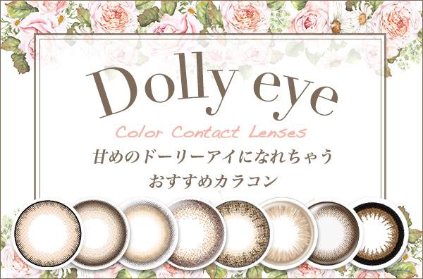 甘めのドーリーアイになれちゃうおすすめカラコン♡透明感をたっぷり感じられる、ちゅるんとした瞳に見える甘めデザインが人気!
