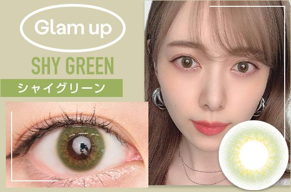 グラムアップ シャイグリーンのカラコン装着画・口コミレポ