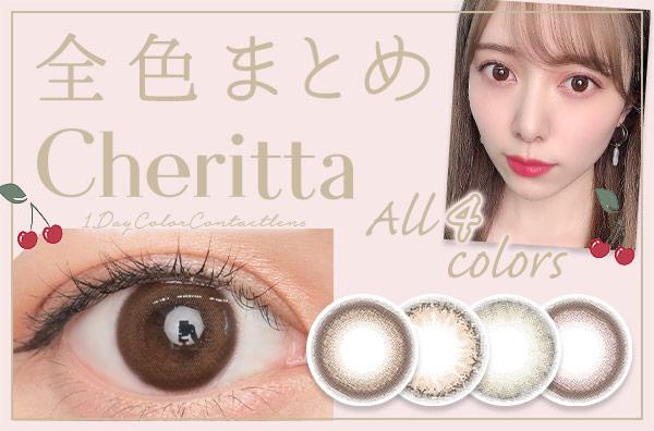 【全色レポ】チェリッタ、まろやかな発色とちゅるんとして見える質感が可愛い♡
