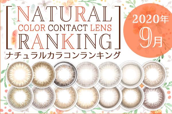 ナチュラルカラコン9月のランキングTOP20♡トパーズのクイーンアイズ限定色もランクイン!