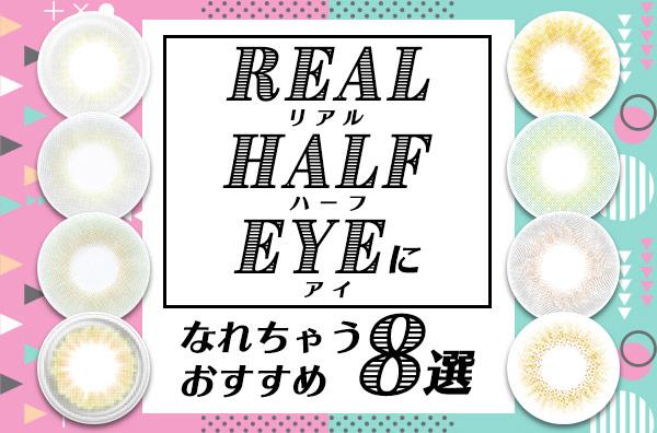 リアルハーフアイになれちゃうおすすめ8選♡裸眼サイズの透明感あふれるカラーが勢揃い♡