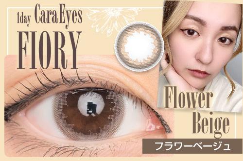 catch_FlowerBeige