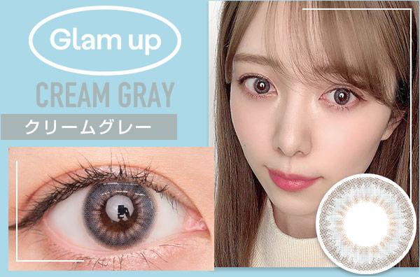 グラムアップ クリームグレーのカラコン装着画・口コミレポ