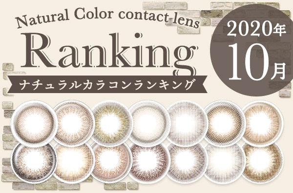 ナチュラルカラコン10月のランキングTOP20♡お財布に優しくリピートしやすいレンズが勢揃い!