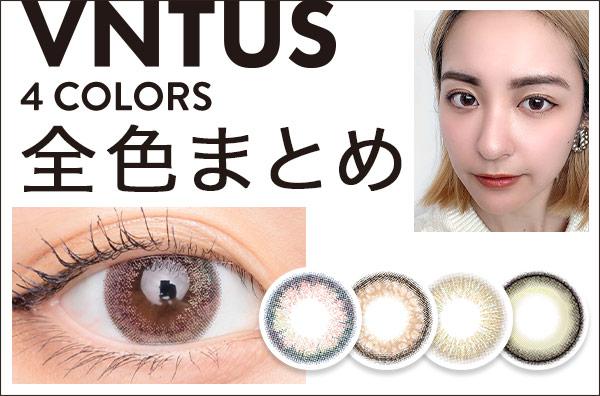 【全色レポ】ヴァニタス、Kokiちゃんイメモ♡‶惹きつける瞳″なのに媚びてない!