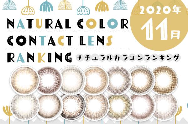ナチュラルカラコン11月のランキングTOP20♡カラーを少し変えるだけで新鮮な気持ちで過ごせるのがカラコンの良いところ♡