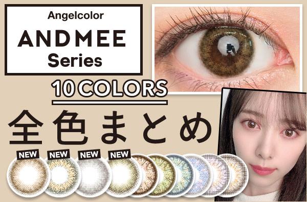 【全色レポ】アンドミーマンスリー、新たに4色追加!新色はめるるプロデュースの全10色のカラフルシリーズ♥