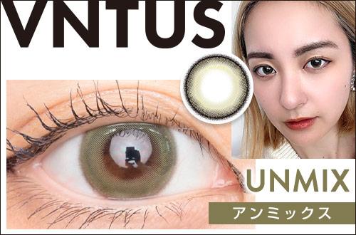 【レポ】ヴァニタス アンミックス、普段使いにもおすすめなくすみライムカラー☆