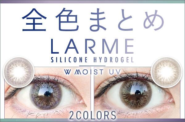 ラルムシリコン ハイドロゲル全色まとめカラコン装着画口コミレポ