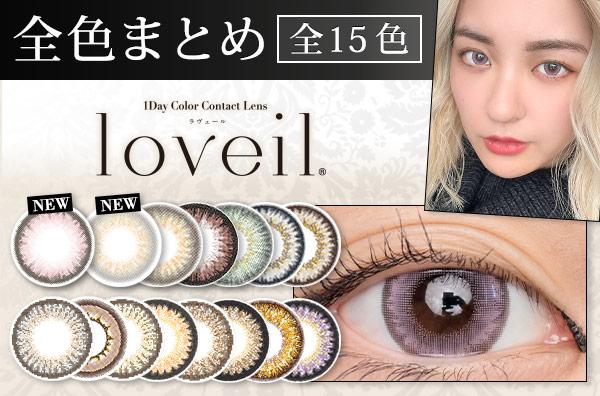 【全色レポ】Loveil(ラヴェール)ワンデー、盛れるレンズが多く揃う全15色♡