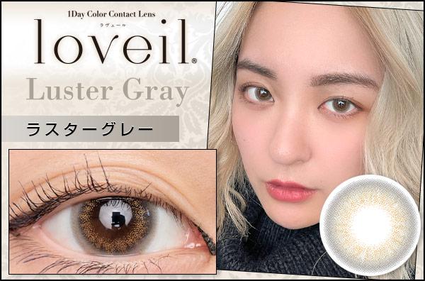 Loveil(ラヴェール) ラスターグレーのカラコン装着画・口コミレポ