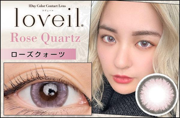 Loveil(ラヴェール) ローズクォーツのカラコン装着画・口コミレポ