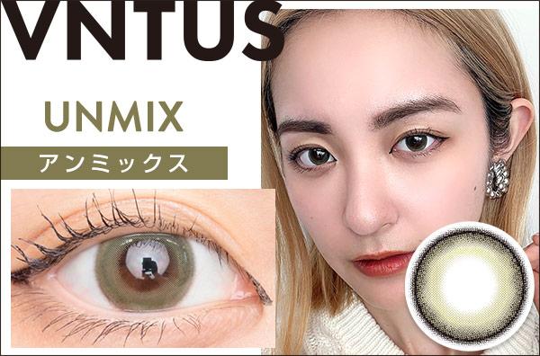 ヴァニタス アンミックスのカラコン装着画・口コミレポ