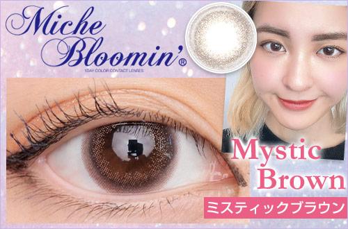 【レポ】ミッシュブルーミン アイリスグローシリーズ ミスティックブラウン。大人っぽさと甘さが両立するピンクニュアンス♡