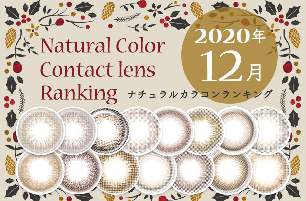natural202012