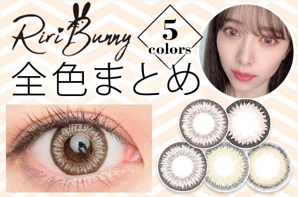 【全色レポ】RiriBunny(リリバニー)、お財布に優しい激安カラコン♡うさぎのような見つめたくなる瞳へ♡