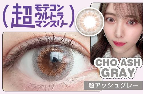 【レポ】超モテコンウルトラマンスリー 超アッシュグレー、グレーというより水色っぽい潤んだ瞳!