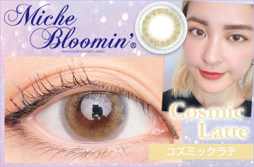 【レポ】ミッシュブルーミン アイリスグローシリーズ コズミックラテ。オリーブがかったシアーなイエローで瞳への馴染みが良い♥