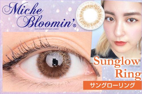【レポ】ミッシュブルーミン アイリスグローシリーズ サングローリング。裸眼サイズだけどキツさはないナチュラルブラウン★