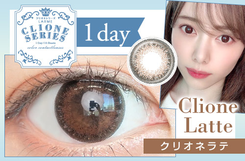 catch_ClioneLatte