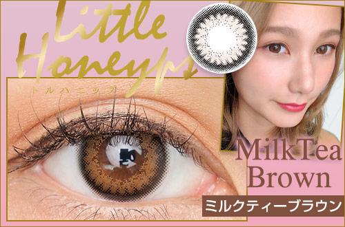 catch_MilkTeaBrown