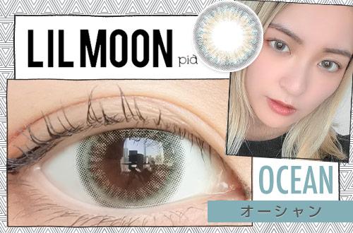 【レポ】リルムーンマンスリー オーシャン。プルっとしたみずみずしい発色が瞳にスッと馴染む♡