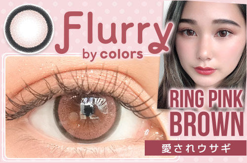 catch_RingPinkBrown