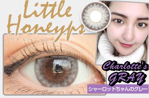【レポ】リトルハニップワンデー シャーロットちゃんのグレー、透明感のあるブルーグレーでうるつや瞳が叶う♪