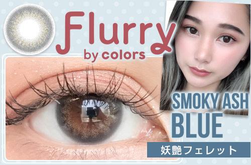 【レポ】フルーリー スモーキーアッシュブルー、普段使いにもぴったりなブルージュグレー♡