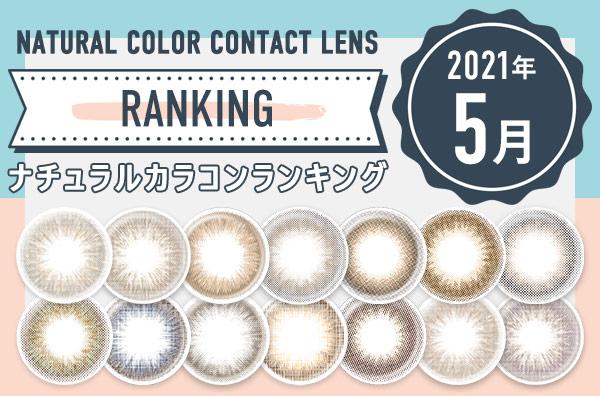 ナチュラルカラコン5月のランキングTOP20♡透明感のあるカラーで抜け感ある目元を作ろう♡