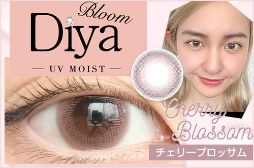 【レポ】ダイヤブルームUVモイスト チェリーブロッサム、全3色の中では一番女性らしい淡く儚い桜カラー♥