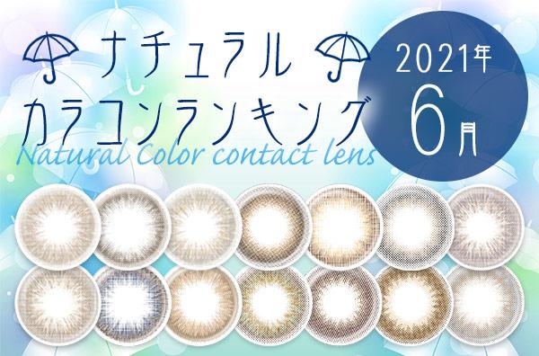 ナチュラルカラコン6月のランキングTOP20♡ヌケ感のある目元でじめっとした暑さを吹っ飛ばせ~♡?