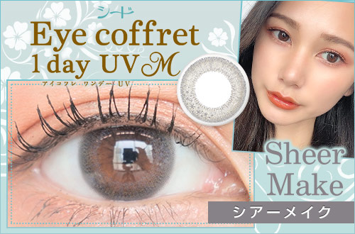 【レポ】アイコフレワンデーUV M シアーメイク、透明感のある柔らかいグレーが瞳にふわっと色づく♥