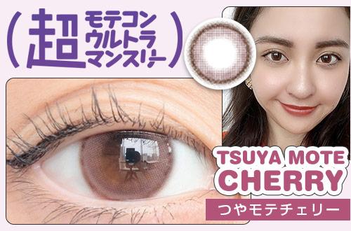 catch_TsuyaMoteCherry