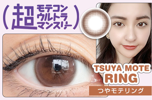 catch_TsuyaMoteRing