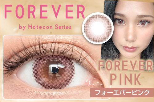 【レポ】フォーエバー フォーエバーピンク、甘カワなウォームピンクは肌馴染みが良く瞳に映える⋈