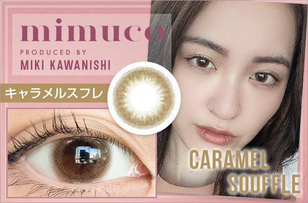 ミムコ キャラメルスフレのカラコン装着画・口コミレポ