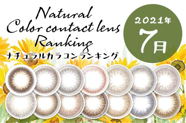 natural2107