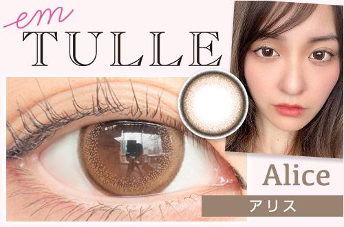 【レポ】エンチュール アリス、シリーズ内で最も明るさのある色素薄い系の瞳でしっかり変化が出る!