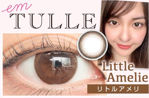 catch_LittleAmelie