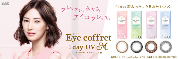 Eye coffret 1day UV M(アイコフレワンデー UV M)