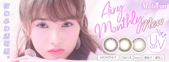 Motecon Airy Monthly(モテコンエアリーマンスリー)