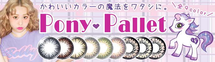 PonyPallet by TIARYEYES ポニーパレット by ティアリーアイズ